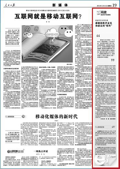 昆明市市长李文荣:感谢提批评意见和建议的粉