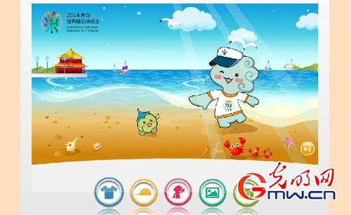 2014青岛; 青岛世园会吉祥物换装游戏正式