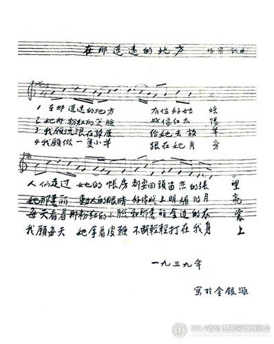 歌曲《在那遥远的地方》王洛宾手稿-青岛世园会青海展园 在那遥远的