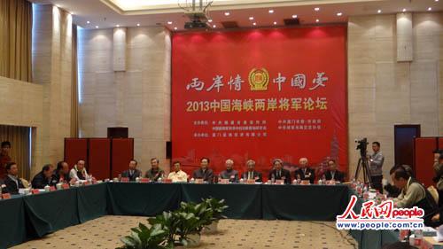 【厦门城事】2013中国海峡两岸将军论坛在厦门隆重举行