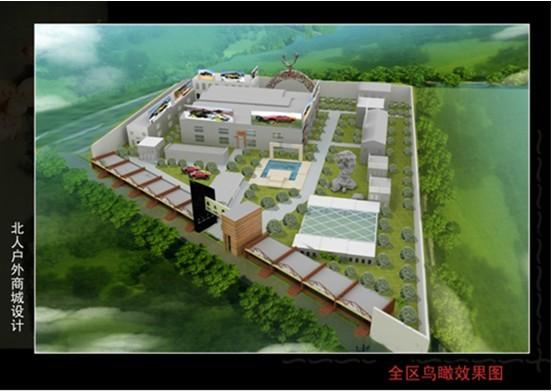 北京大型户外装备主题文化产业园将于6月开园