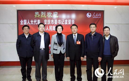 组图:全国人大代表、安庆市委书记虞爱华做客