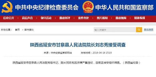 甘泉公安局王昌平_陕西甘泉县法院院长、公安局局长均涉违纪被查--地方领导--人民网