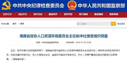 海南省政协人资委主任赵中社涉违纪被立案调查