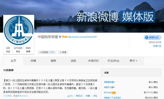 人民网北京5月28日电 (记者马丽娅)据新华社对外部官方微博中国独家报道消息,记者28日早间从海南省卫生疾控部门获悉,27日晚间海口市美兰区演丰镇一幼儿园发生食物中毒事件。截至28日凌晨2时,共109名儿童入院观察,已有69人确认食物中毒,无危重病童。据反映,一些儿童是食用该园食堂的午饭后发生腹泻呕吐状况。 热点新闻