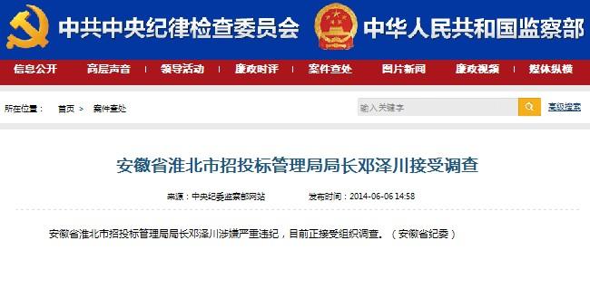 安徽省淮北市招投标管理局局长邓泽川接受调查