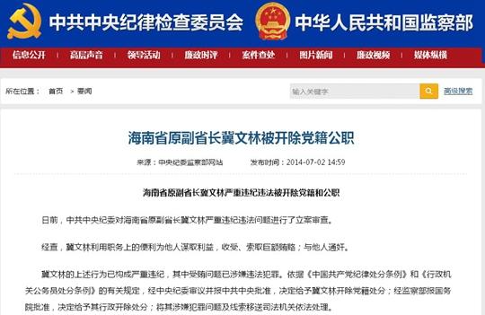 海南省原副省长冀文林严重违纪被开除党籍、公