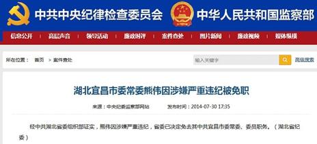 湖北宜昌市委常委熊伟因涉嫌严重违纪被免职-