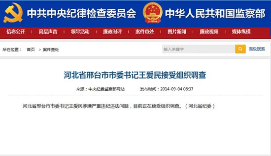 邢台市委书记王爱民涉嫌严重违纪违法接受组织