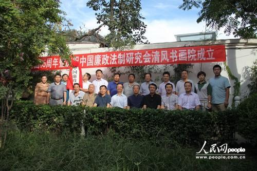 中国廉政法制研究会清风书画院领导及部分工作人员合影