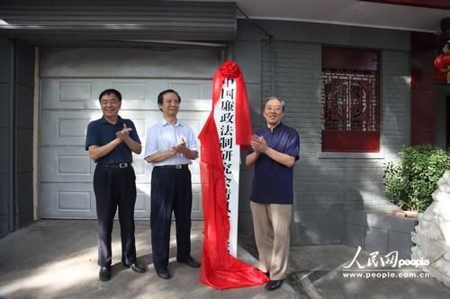 肖建国、韩亨林、申万胜为中国廉政法制研究会清风书画院揭牌(左起)