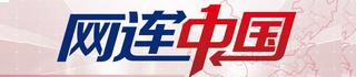 [网连中国]5地社保费率降低后工资条看变化职工:只少交几块钱