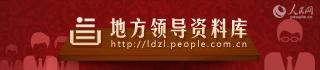 武卫东任河北省张家口市市长