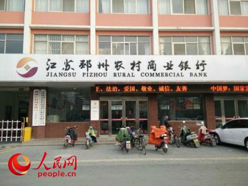 江苏邳州农商行信贷员被指违规 挪用客户15万