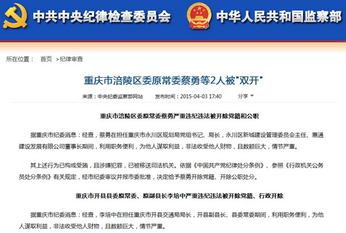 重庆市涪陵区委原常委蔡勇等2人被 双开 --地方