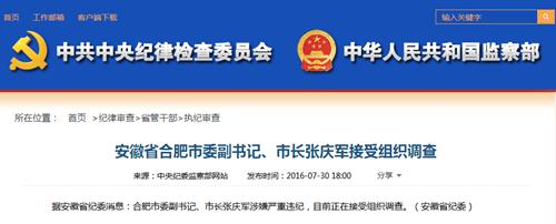 安徽合肥市市长张庆军涉嫌严重违纪接受组织调查