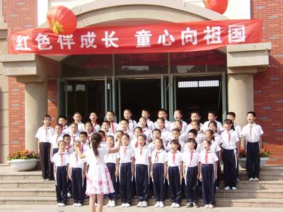 青岛市南区第二实验小学