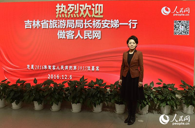 吉林省旅游局_组图:吉林省旅游局局长杨安娣做客人民网谈\