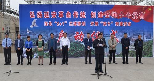 延安市市长薛占海在启动仪式上讲话