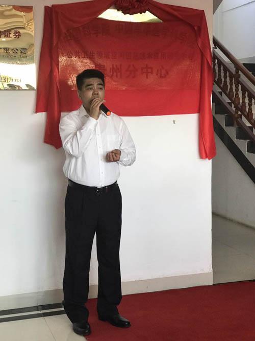 倪宝森董事长致辞