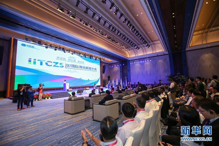 高清:2017国际海岛旅游大会在浙江舟山开幕