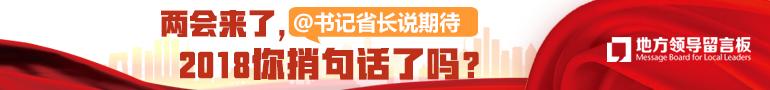 海南网友@书记省长:加大力度稳