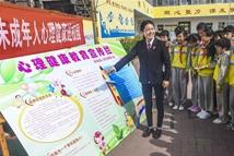 河北阜城:心理健康教育进校园