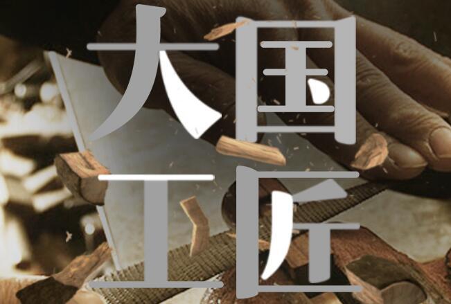 网连中国特别策划:大国工匠