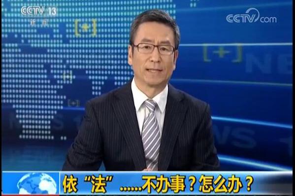 央视新闻1+1报道