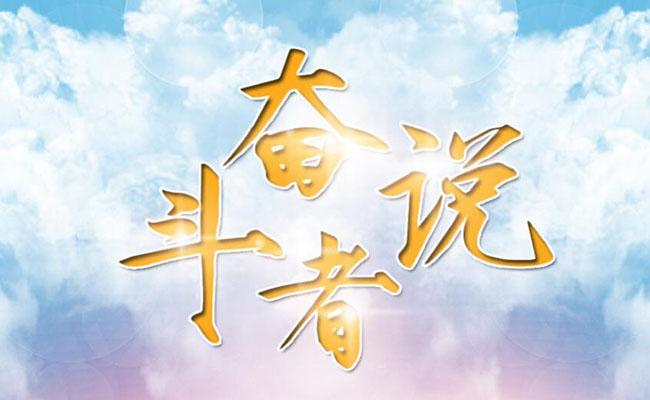 人民网天津频道专题策划——奋斗者说