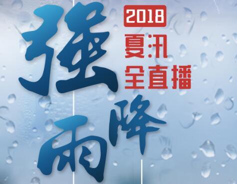 2018夏汛全直播