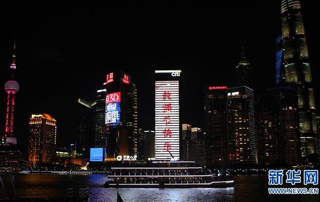 """上海:教师节祝福""""点亮""""外滩"""