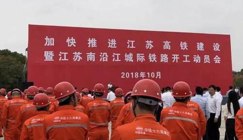 江苏南沿江城际铁路在常州开工