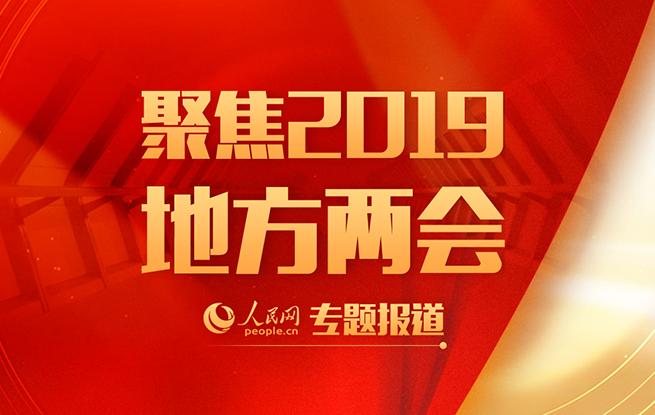 人民网专题报道:聚焦2019地方两会