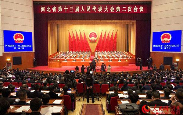 现场:河北省十三届人大二次会议14日开幕