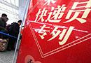 上海铁路推出快递员专列
