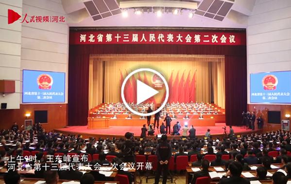 [精彩1分钟]河北十三届人大二次会议开幕