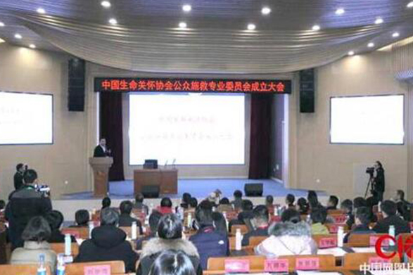 中国生命关怀协会公众施救专业委员会成立大会在北京举行