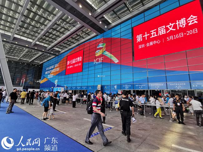 第十五届中国(深圳)国际文化产业博览交易会开幕
