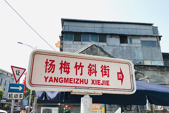 杨梅竹斜街是一条长度仅496米、历史却有600年的胡同。