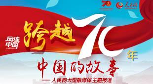跨越70年 中国的故事