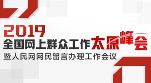 2019全国网上群众工作太原峰会