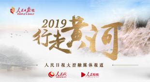 """人民日报融媒体报道""""2019行走黄河"""""""