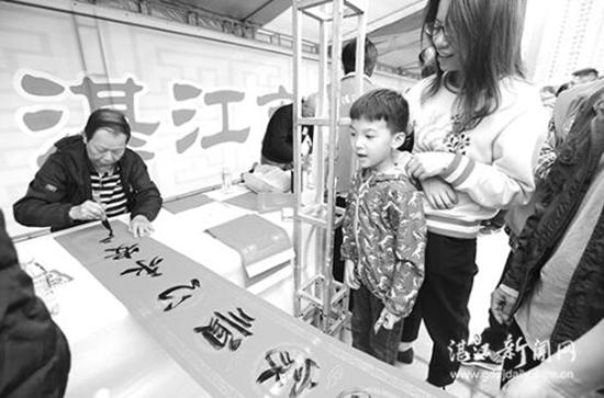 湛江:活动书法名家来泼墨免费春