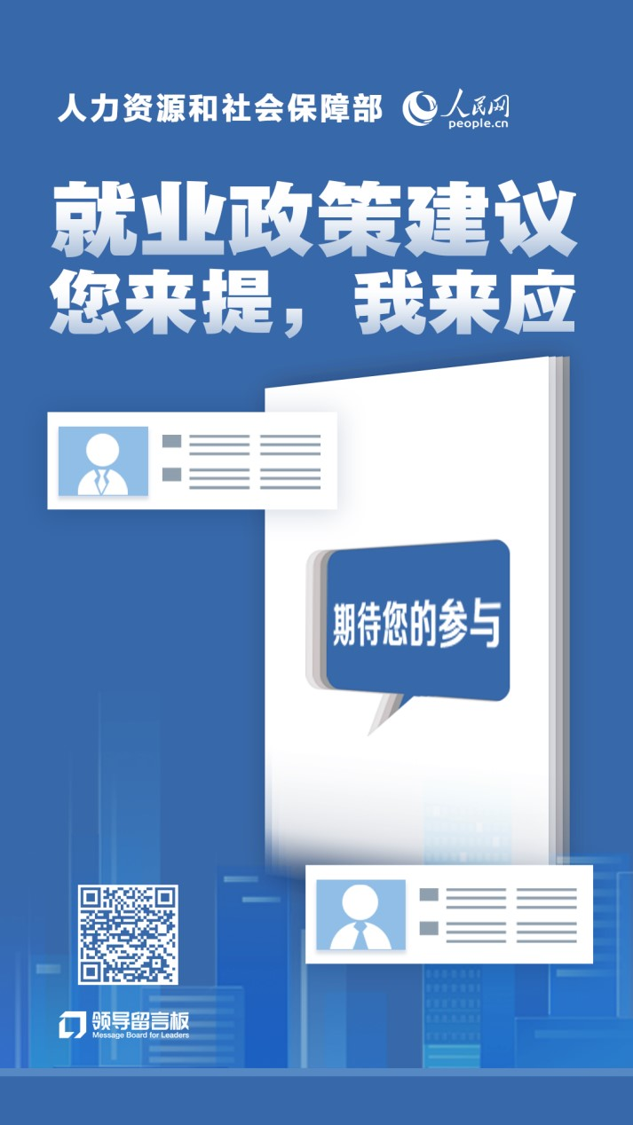 就业政策建议征集:网友盼异地便捷办社保公积金