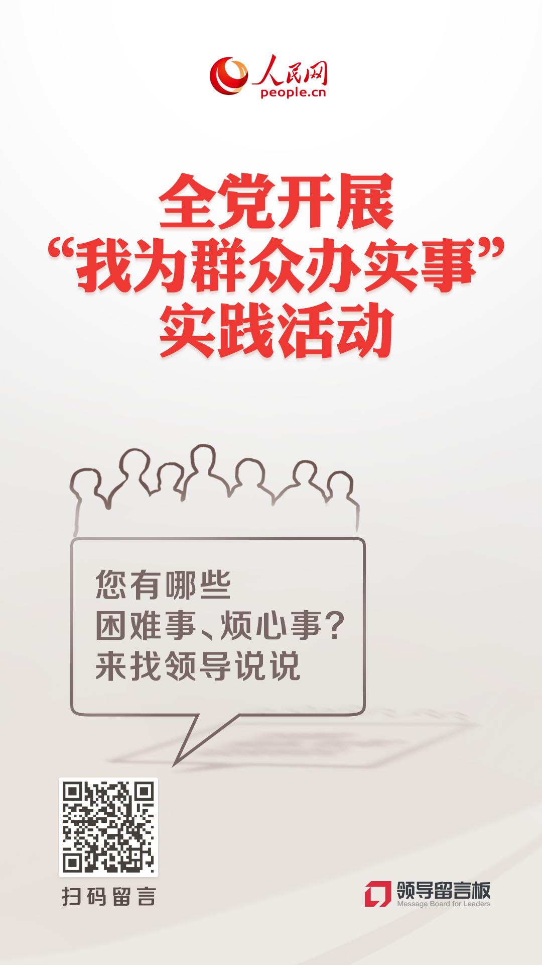急难愁盼|广西南宁:网友反应社区糊口诸多未便本地一一答复解决