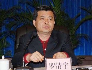 山西省政府原副秘书长罗清宇当选临汾市长(简历