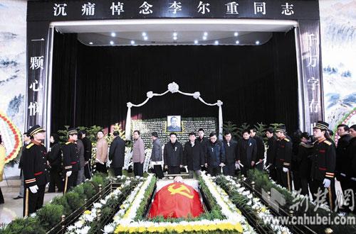 李尔重同志遗体送别仪式在武昌举行